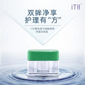 美尼康iTH硬性透气接触镜用方形除蛋白镜盒