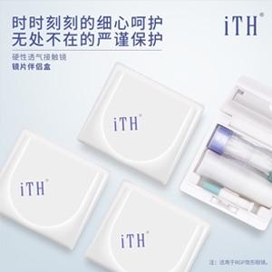 美尼康iTH硬性隐形眼镜伴侣盒