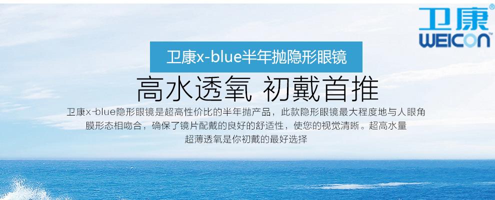 卫康Xblue-1_02.jpg