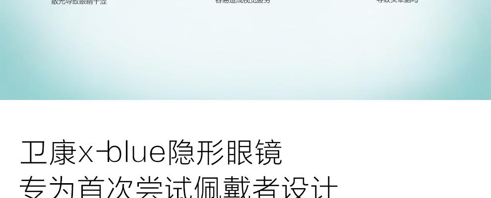 卫康Xblue-1_06.jpg