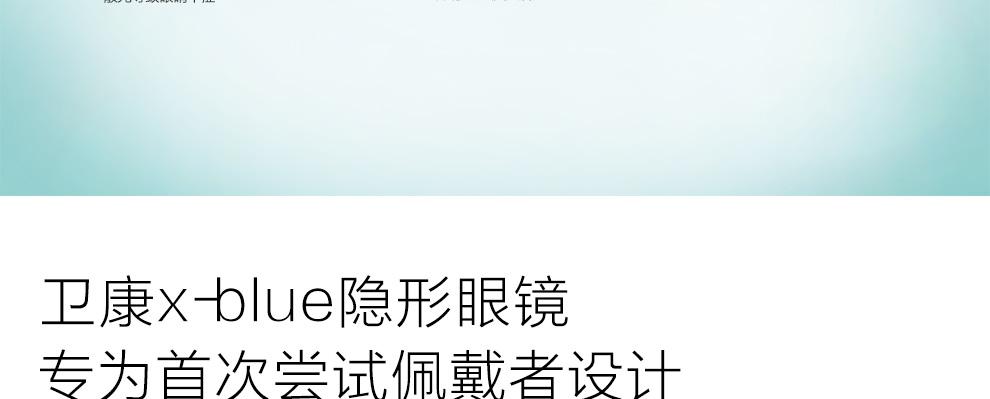 卫康Xblue-6pian_06.jpg