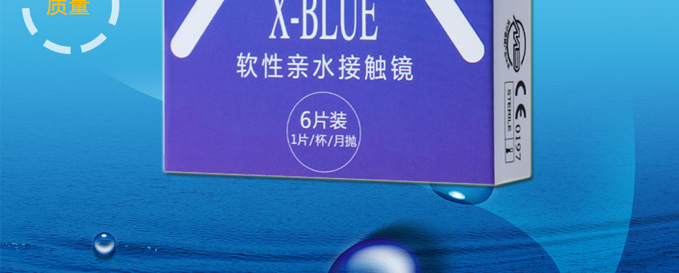卫康Xblue-6pian_09.jpg