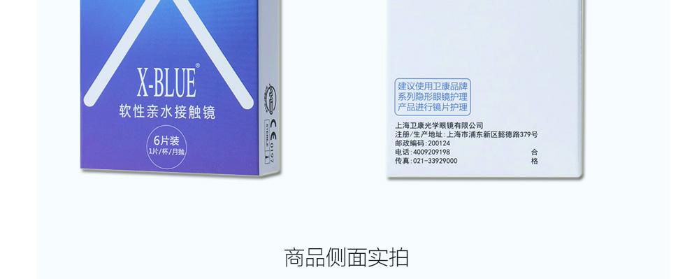 卫康Xblue-6pian_17.jpg