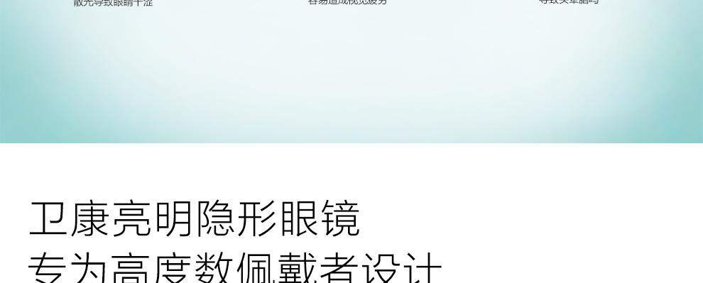 卫康亮明_06.jpg