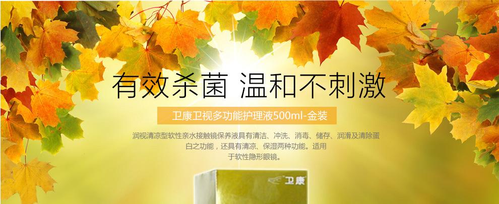 卫康卫视500ML_01.jpg