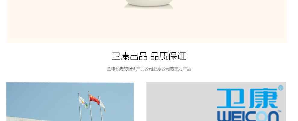 卫康卫视500ML_18.jpg
