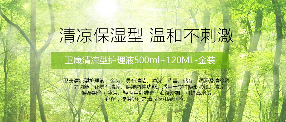 卫康轻量型500ml120ML金装_01.jpg