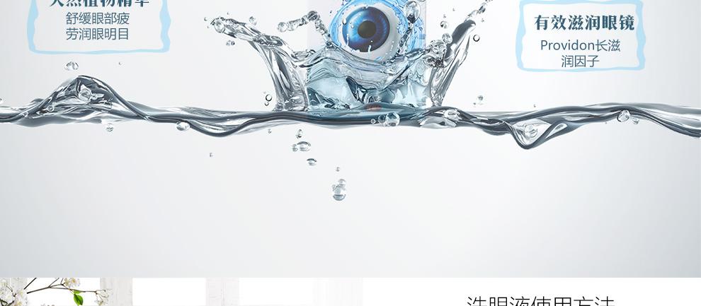 优能visine深层滋养洗眼液250ml-1_06.jpg