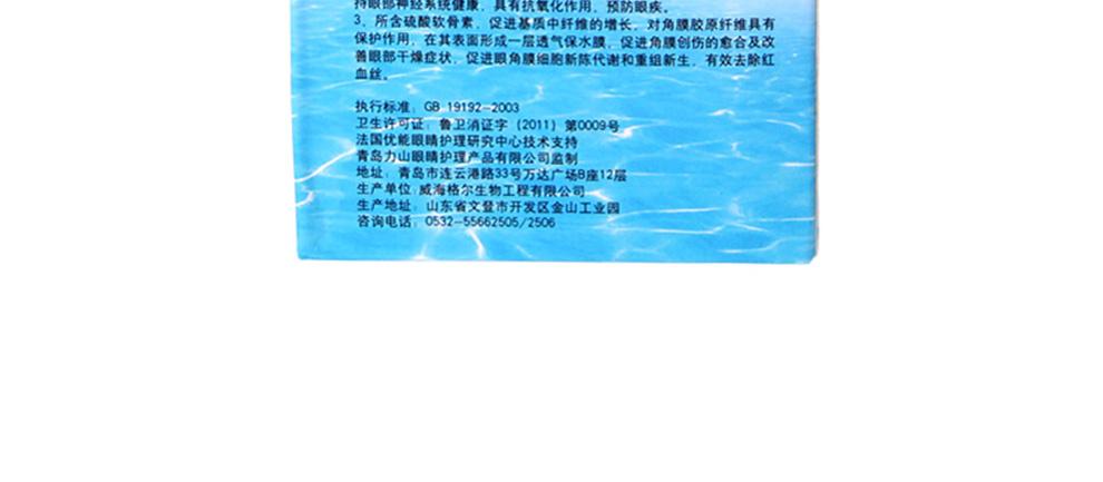 优能visine深层滋养洗眼液250ml-1_14.jpg