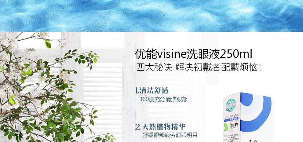 优能洗眼液250ML_04.jpg