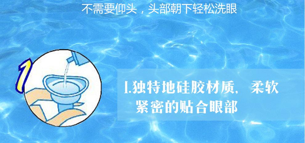 优能洗眼液250ML_06.jpg