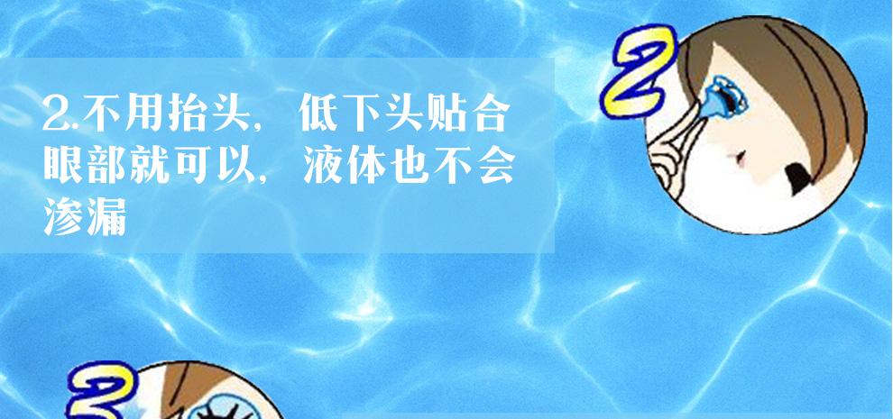 优能洗眼液250ML_07.jpg