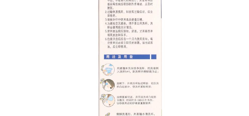 优能洗眼液250ML_14.jpg