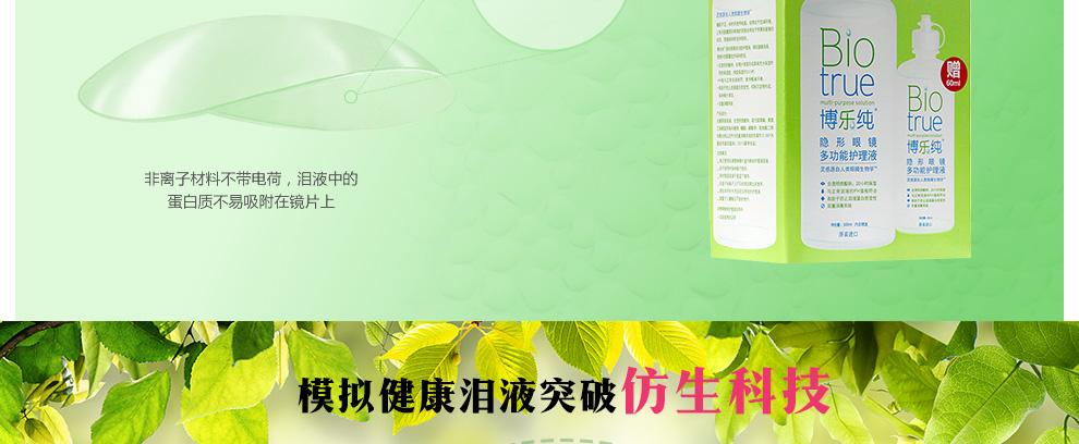 博士伦博乐纯护理液300ML+60ml_09.jpg