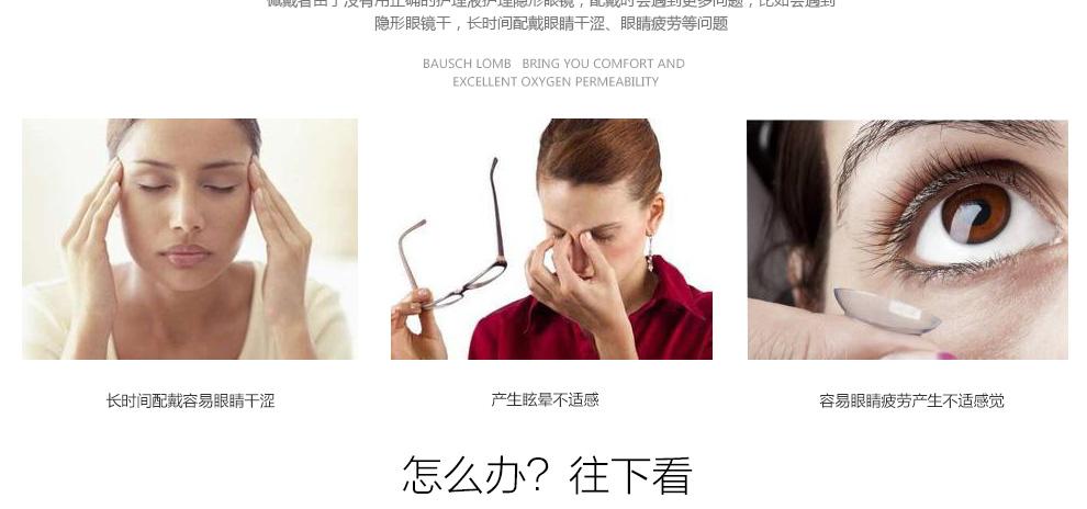 博士伦润明焕彩护理液355_04.jpg