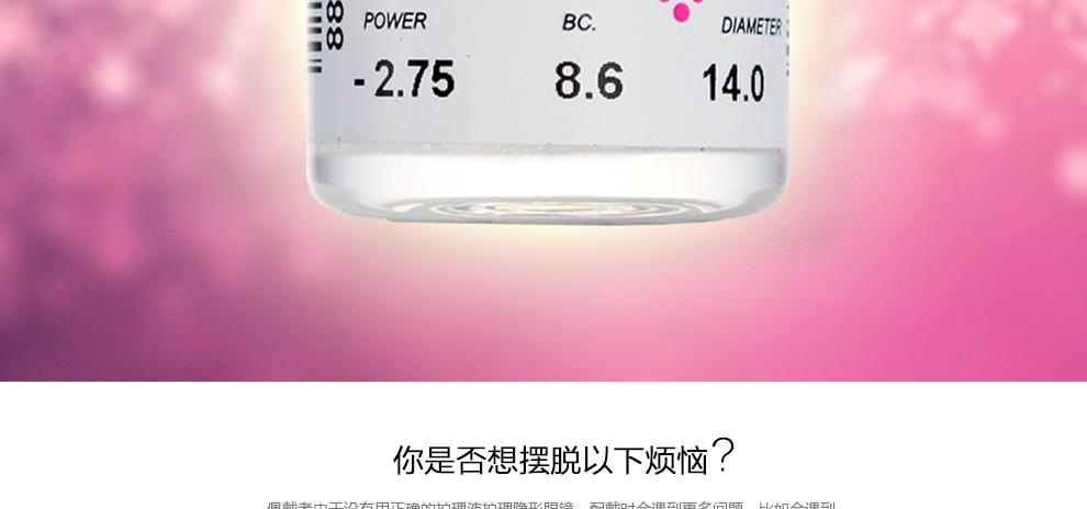 奥克拉高透氧XT隐形眼镜1片装_03.jpg