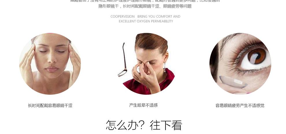 奥克拉高透氧XT隐形眼镜1片装_04.jpg