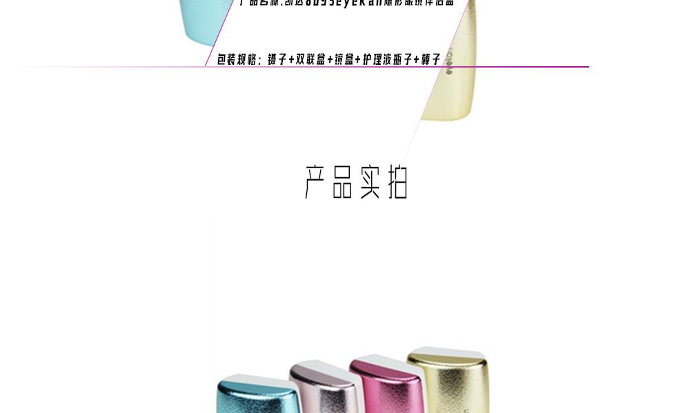 凯达8093eyekan隐形眼镜伴侣盒_03.jpg