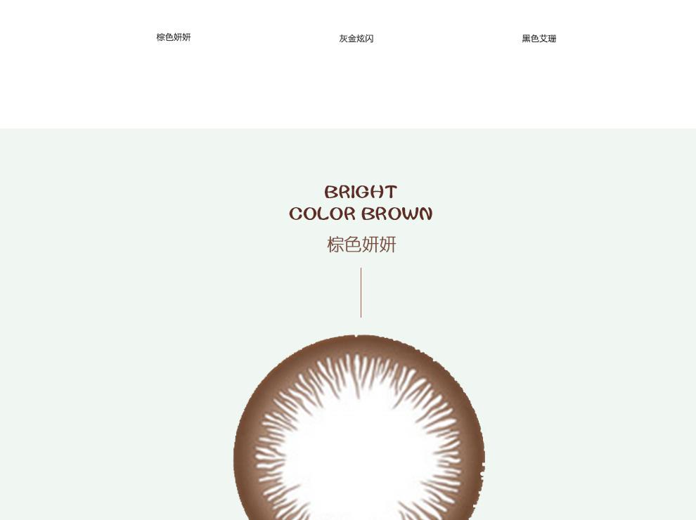 強生新美瞳棕色6片_03.jpg