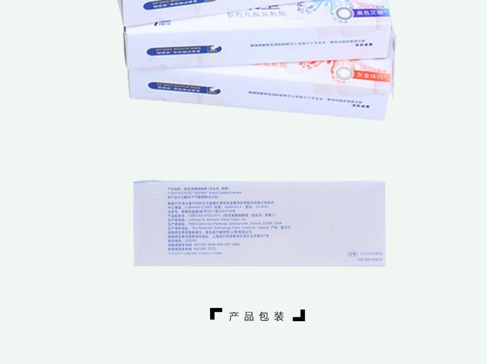 强生新美瞳5片_05.jpg