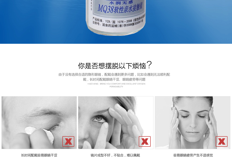 海昌SoftBlue水润无感型年抛隐形眼镜1片装_02.jpg