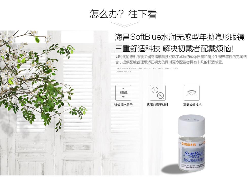 海昌SoftBlue水润无感型年抛隐形眼镜1片装_03.jpg