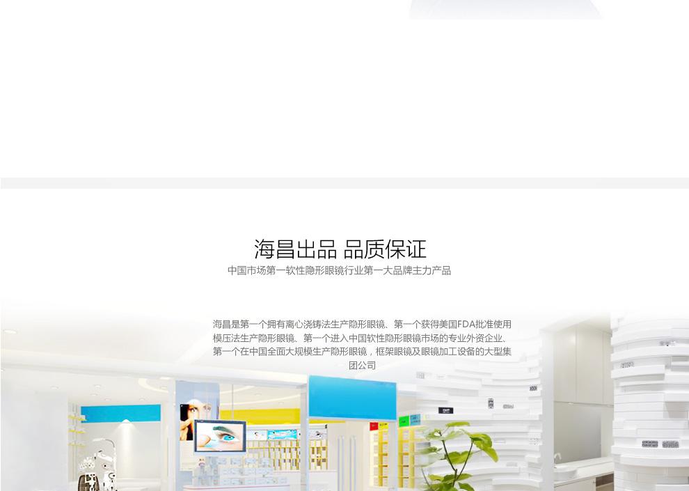 海昌SoftBlue水润无感型年抛隐形眼镜1片装_09.jpg
