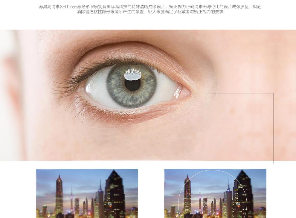 海昌高清晰X-Thin无感年抛隐形眼镜1片装_04.jpg