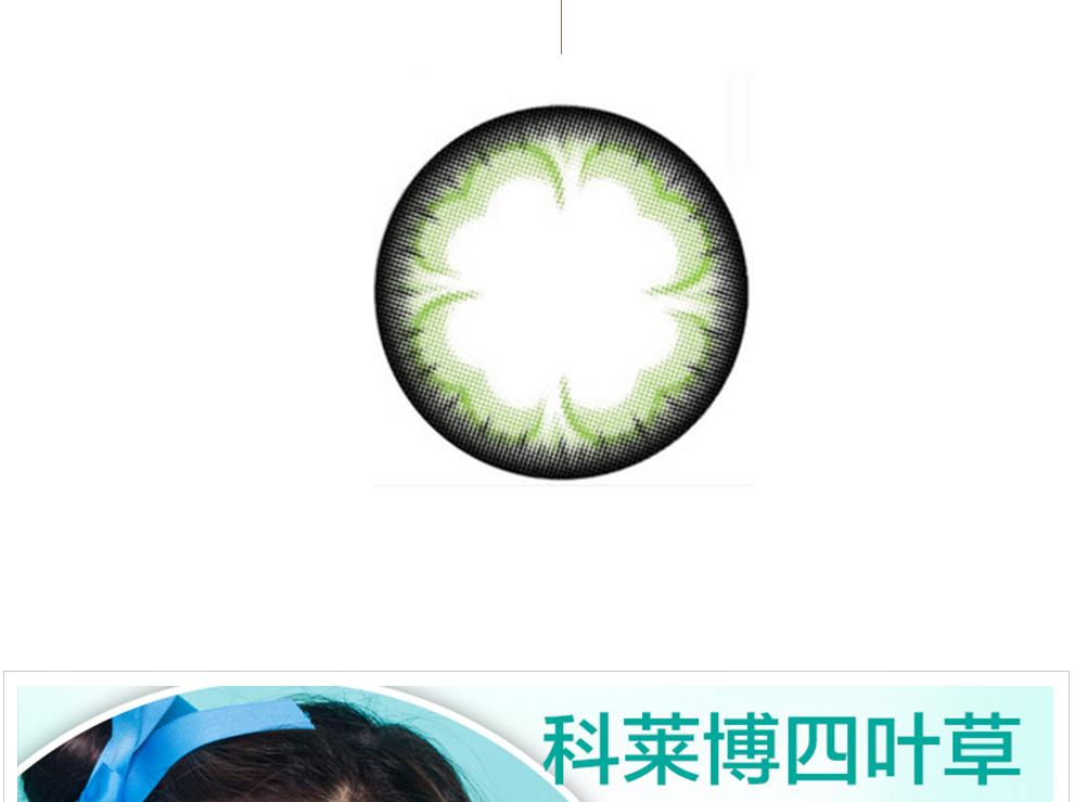 科莱博四叶草_08.jpg