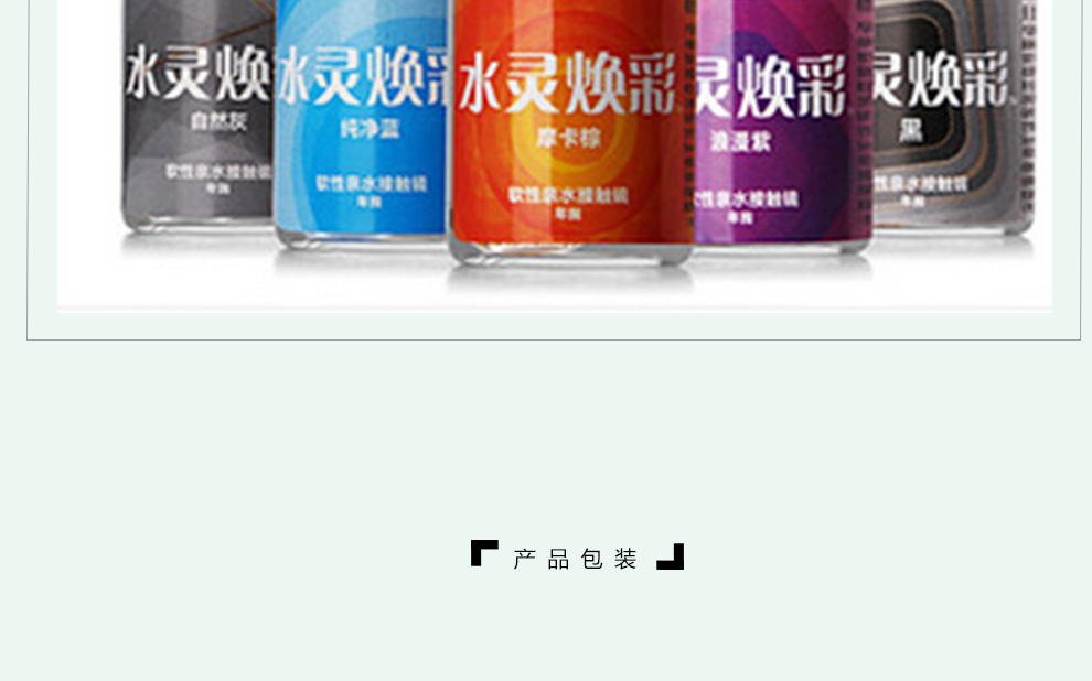 视康晴彩_06.jpg