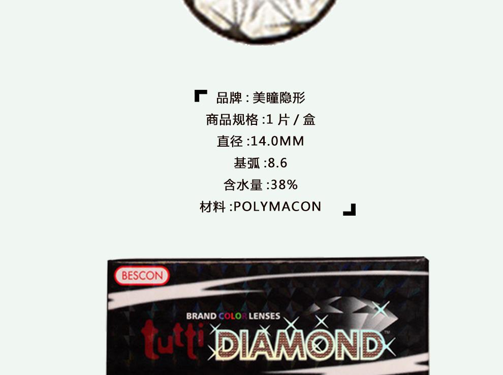 BESCON双色钻石1_04.jpg