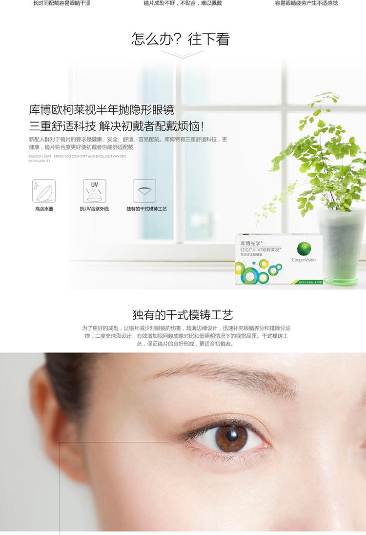 库博欧柯莱视半年2片+卫康新视500ml-合亚眼镜商城_03.jpg
