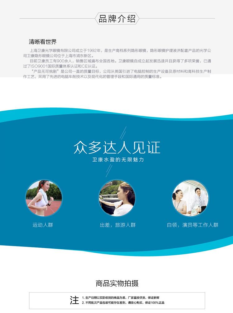 库博欧柯莱视半年2片+卫康新视500ml-合亚眼镜商城_10.jpg