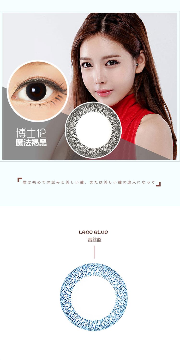 博士伦蕾丝蓝两周抛美瞳隐形眼镜6片装-合亚眼镜商城_06.jpg