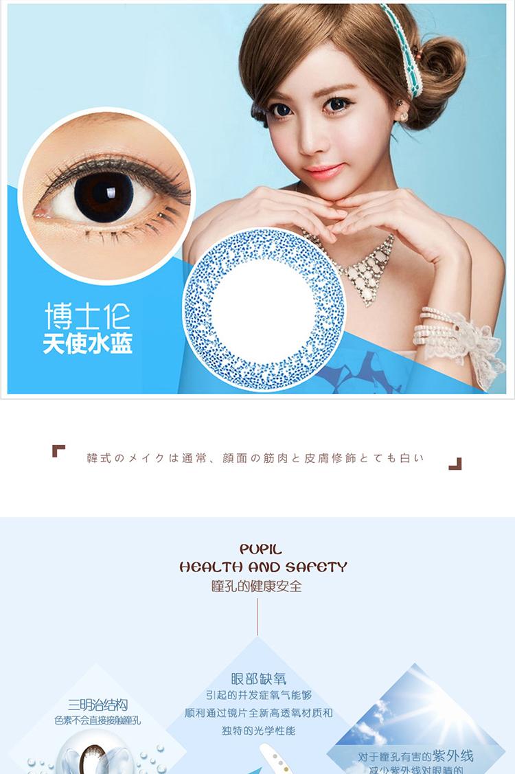 博士伦蕾丝蓝两周抛美瞳隐形眼镜6片装-合亚眼镜商城_07.jpg