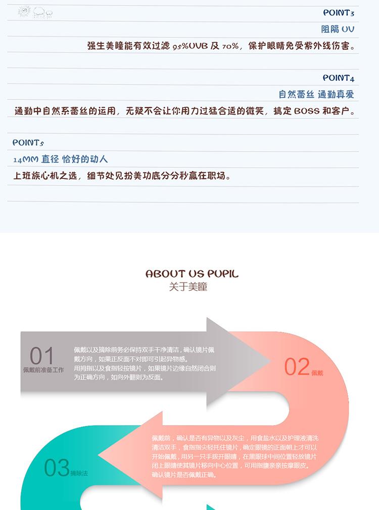 强生美瞳妍妍两周抛隐形眼镜6片装-合亚眼镜商城_06.jpg