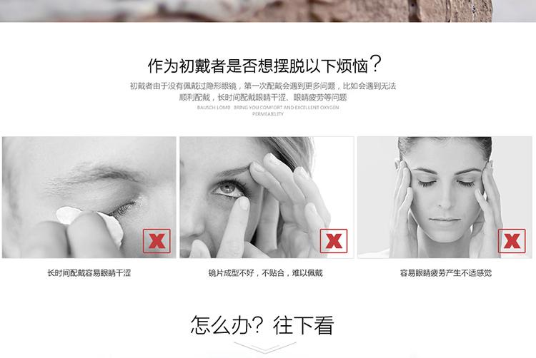 库博佰视明biofinity硅水凝胶月抛3片装-合亚眼镜商城_02.jpg