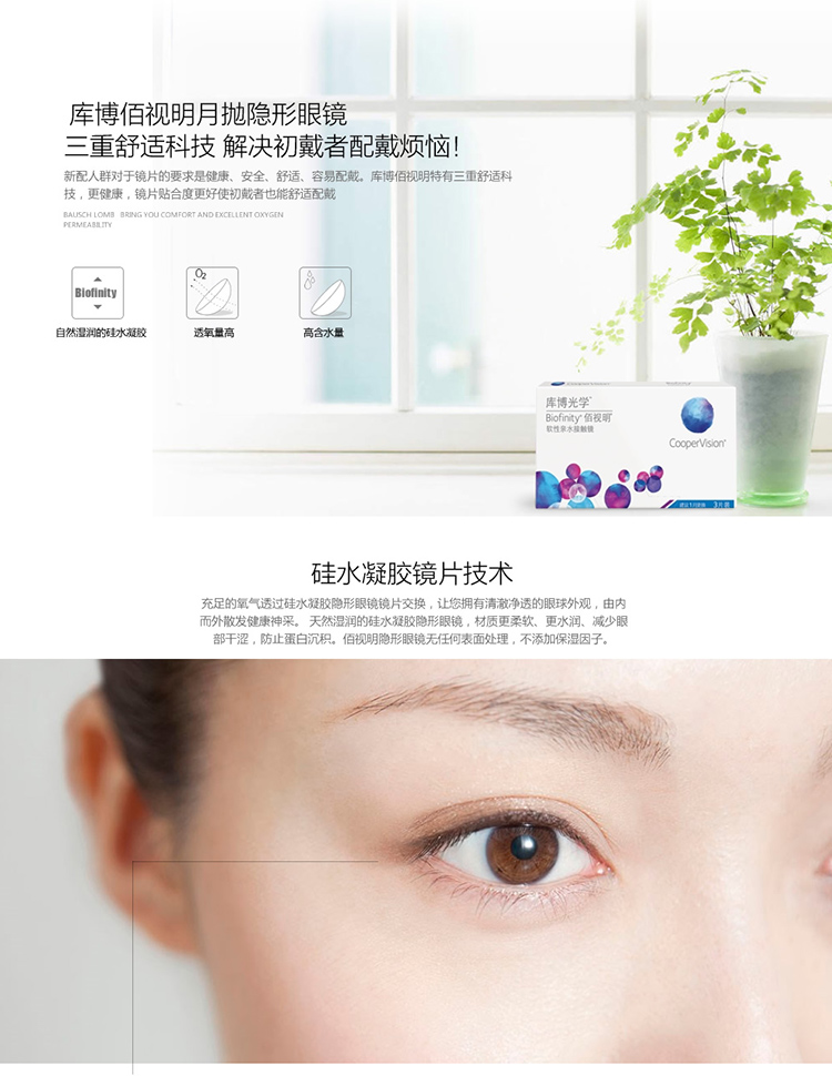 库博佰视明biofinity硅水凝胶月抛3片装-合亚眼镜商城_03.jpg