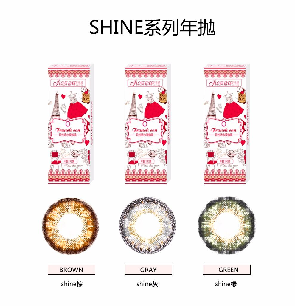 shine系列(合亚990)_01.jpg