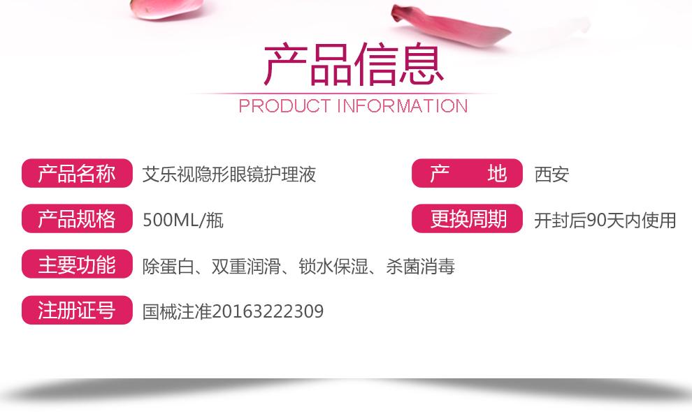艾乐视500ML_990_02.jpg