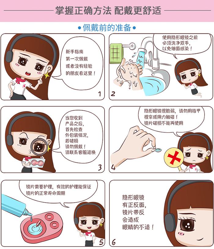 美瞳隐形眼镜佩戴方法.jpg