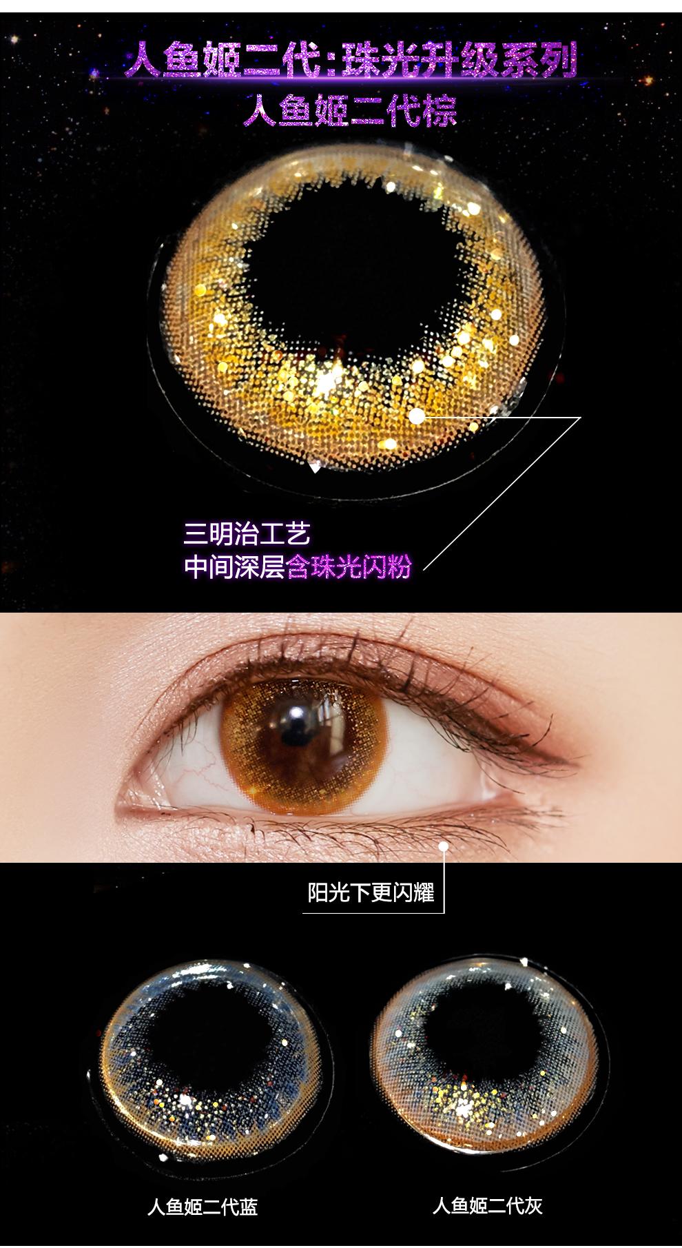 艾乐视人鱼姬2代年抛1片14.20美瞳隐形眼镜佩戴效果