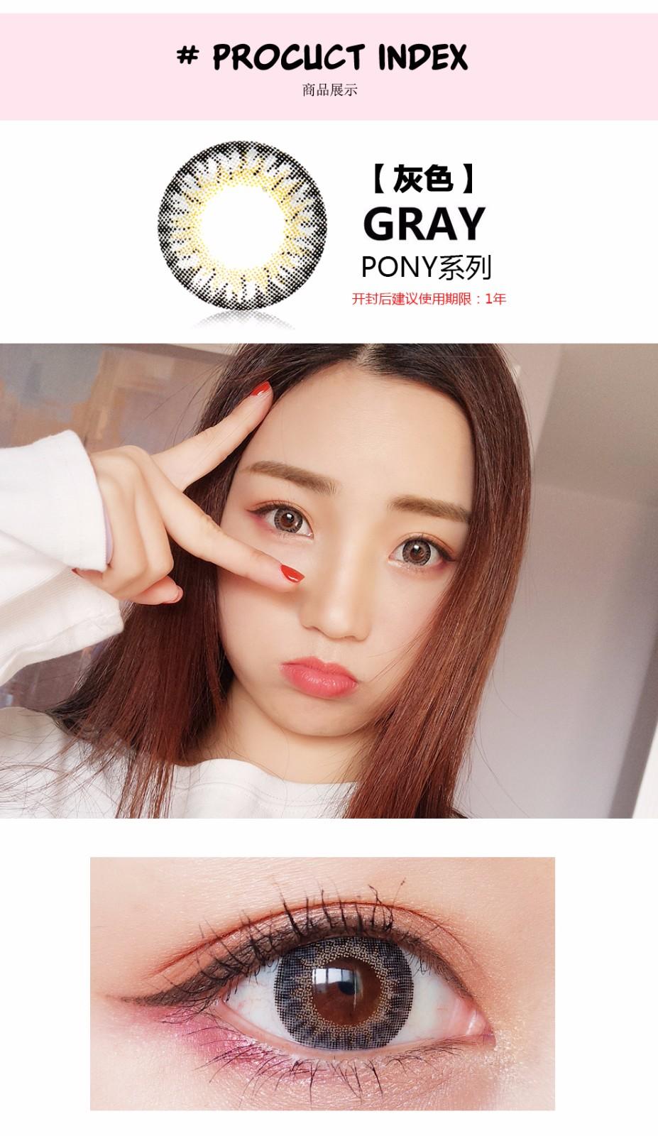 艾乐视美瞳pony灰