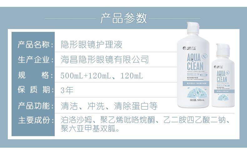 海昌水亮洁500ml+120ml 隐形眼镜护理液