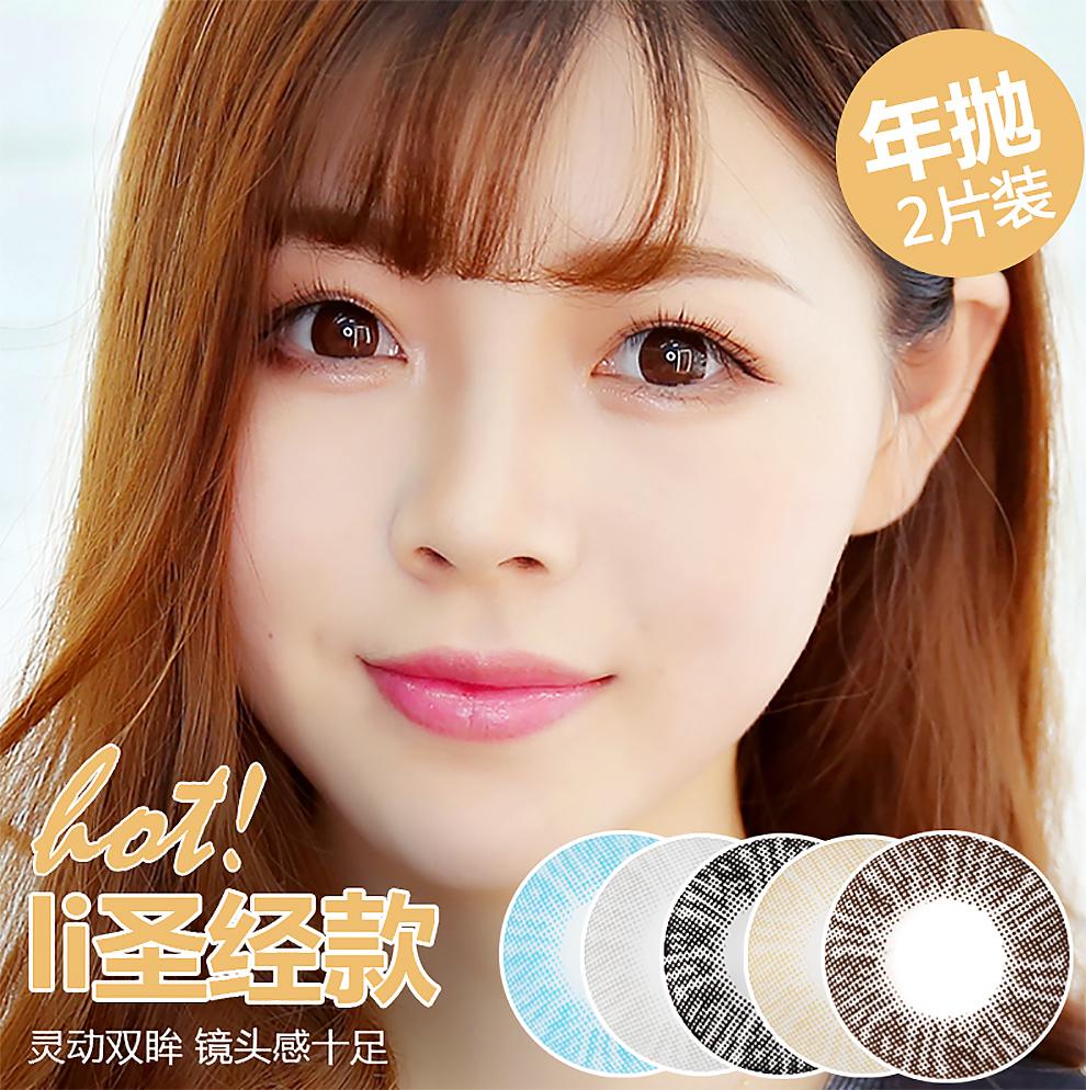 李圣经蓝色美瞳.jpg