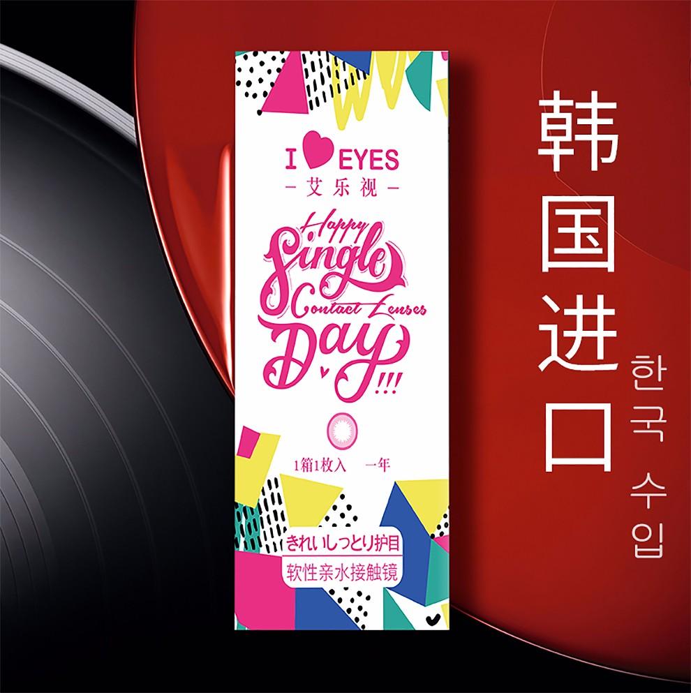 韩国进口艾乐视年抛美瞳