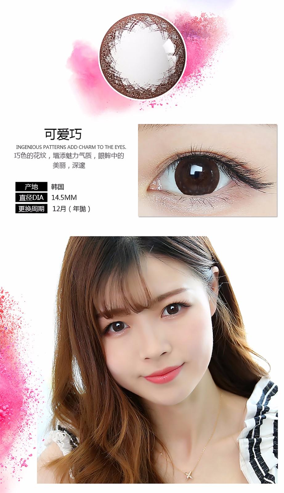 韩国进口艾乐视年抛美瞳可爱巧