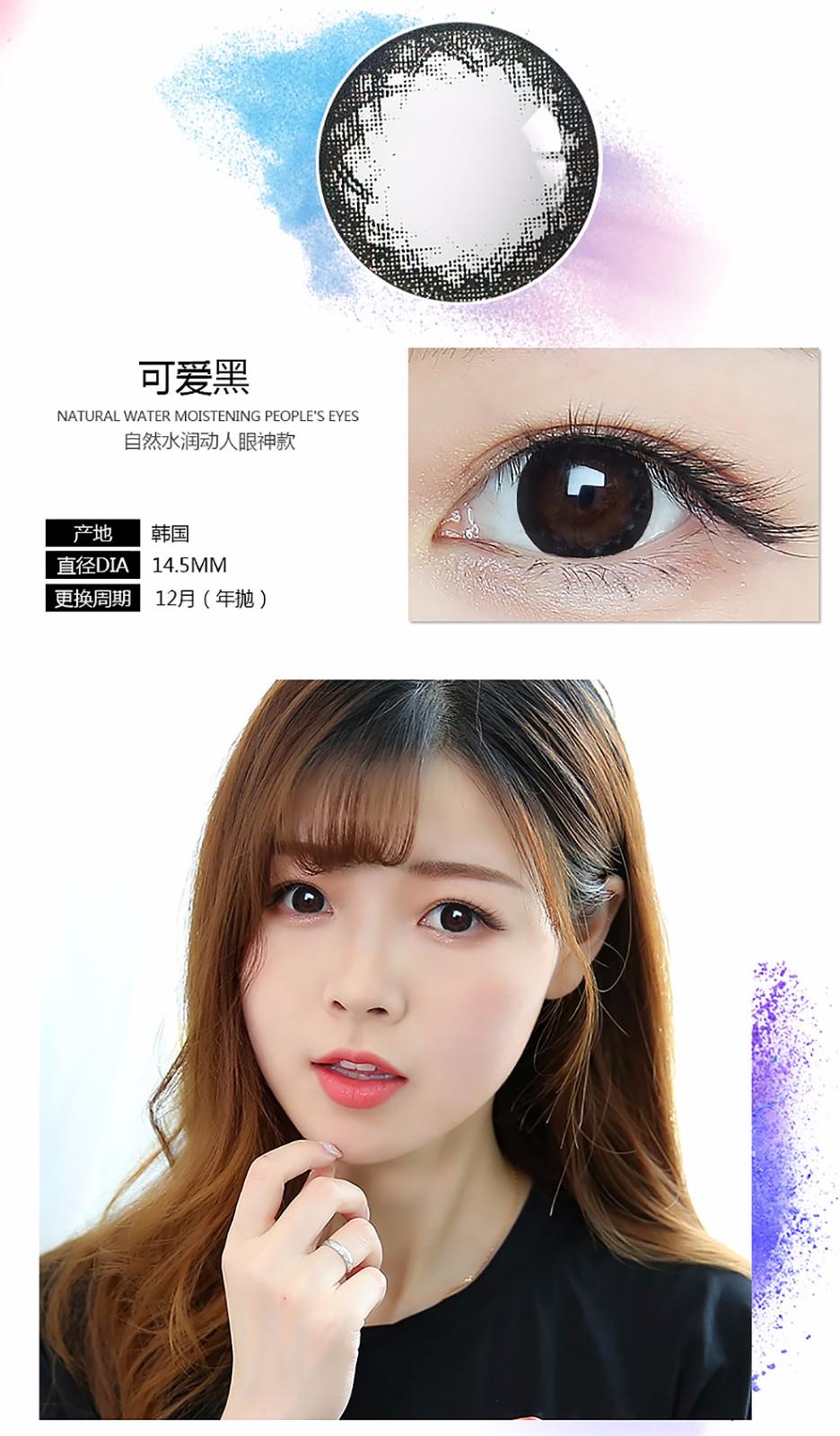 韩国进口艾乐视年抛美瞳可爱黑