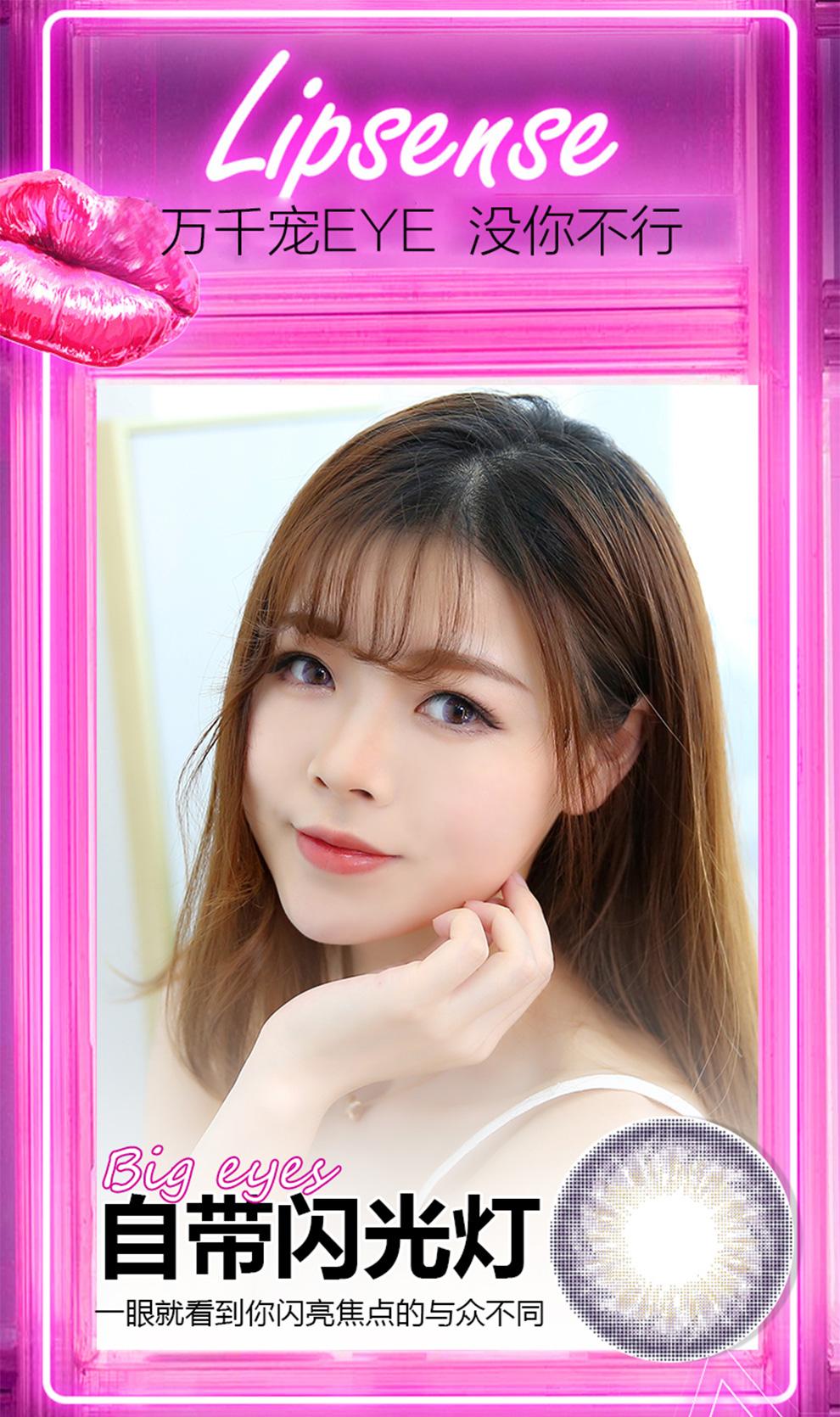 韩国进口艾乐视月抛美瞳彩虹紫