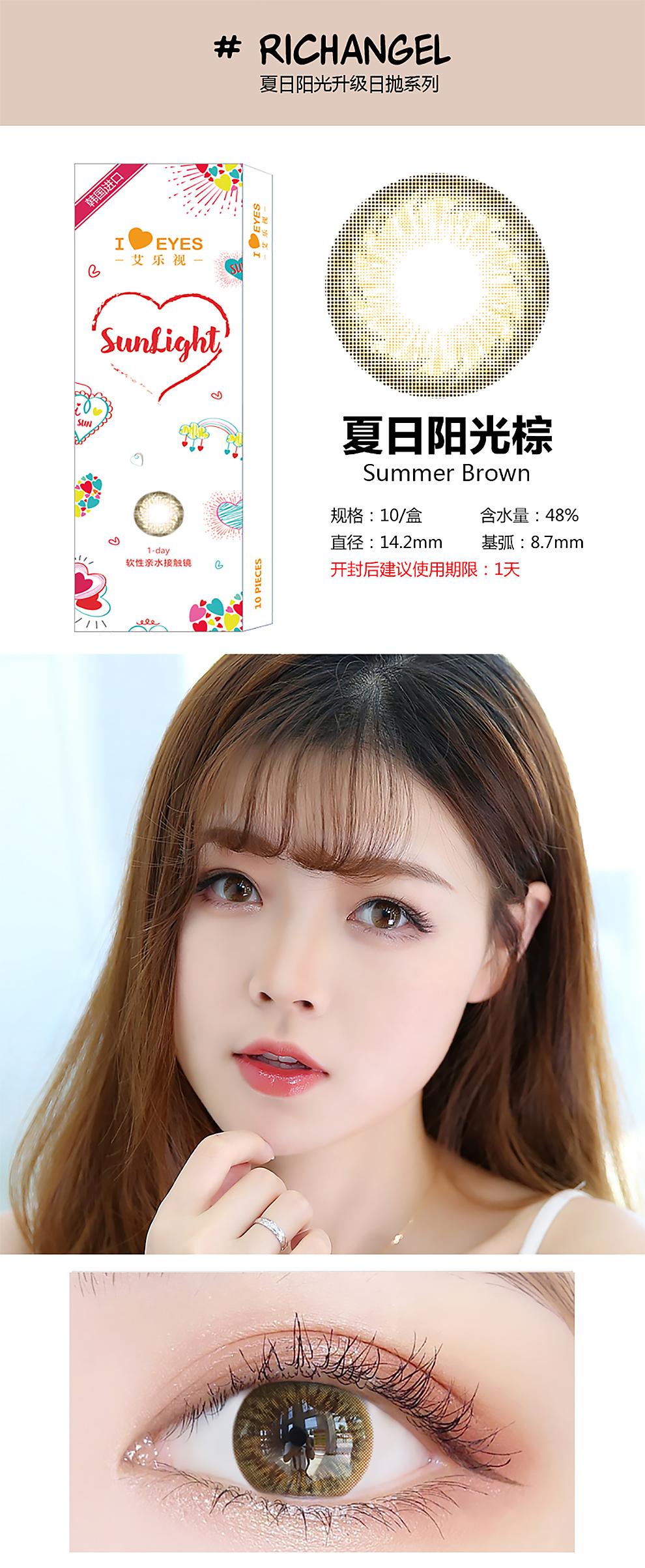 韩国进口艾乐视日抛美瞳-夏日阳光棕